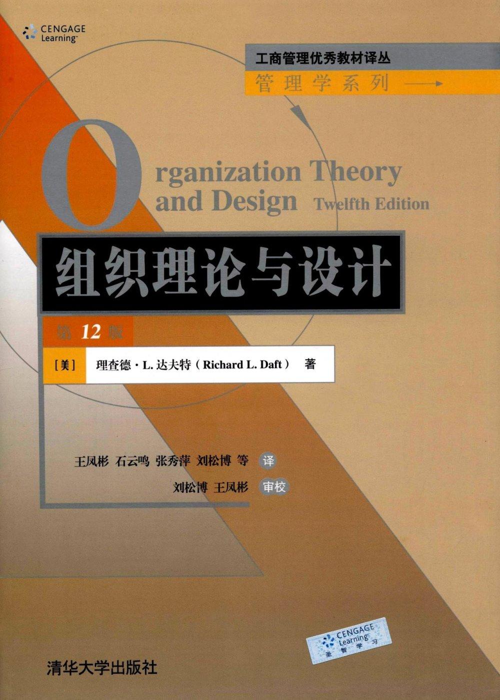 組織理論與設計(第12版)