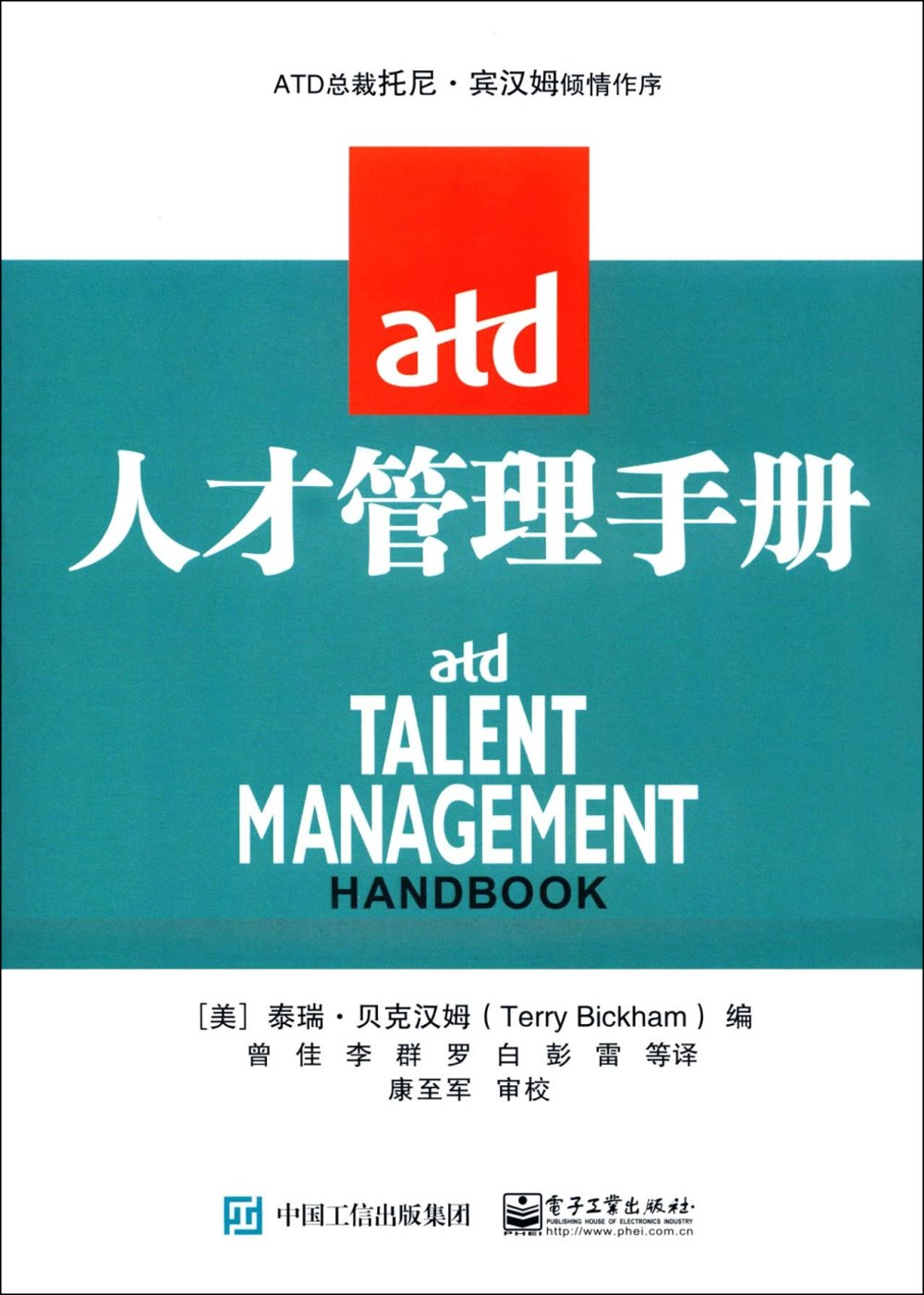 ATD人才管理手冊