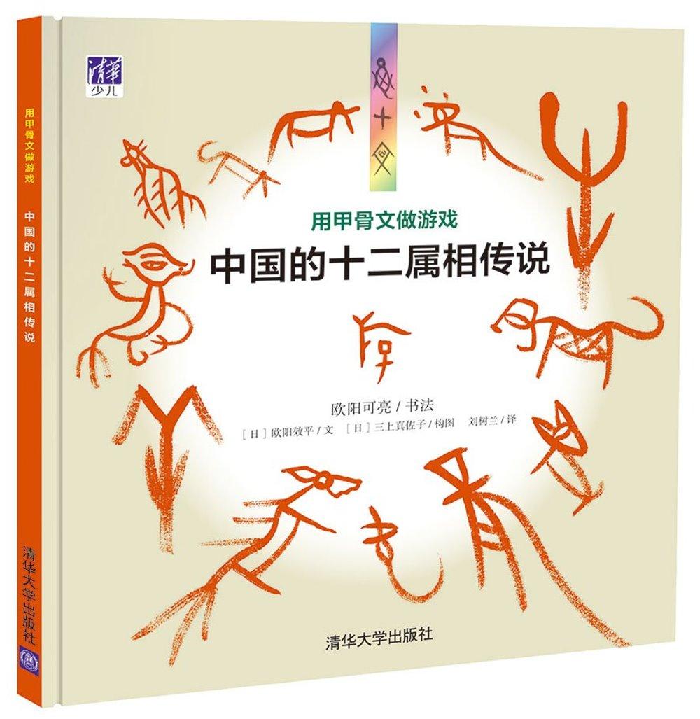 用甲骨文做游戲:中國的十二屬相傳說