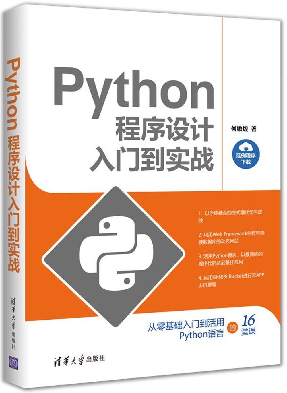 Python程序設計入門到實戰