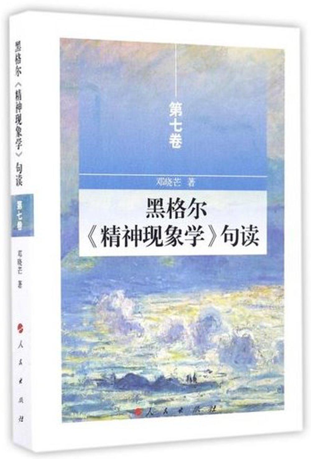 黑格爾~精神現象學~句讀 第七卷