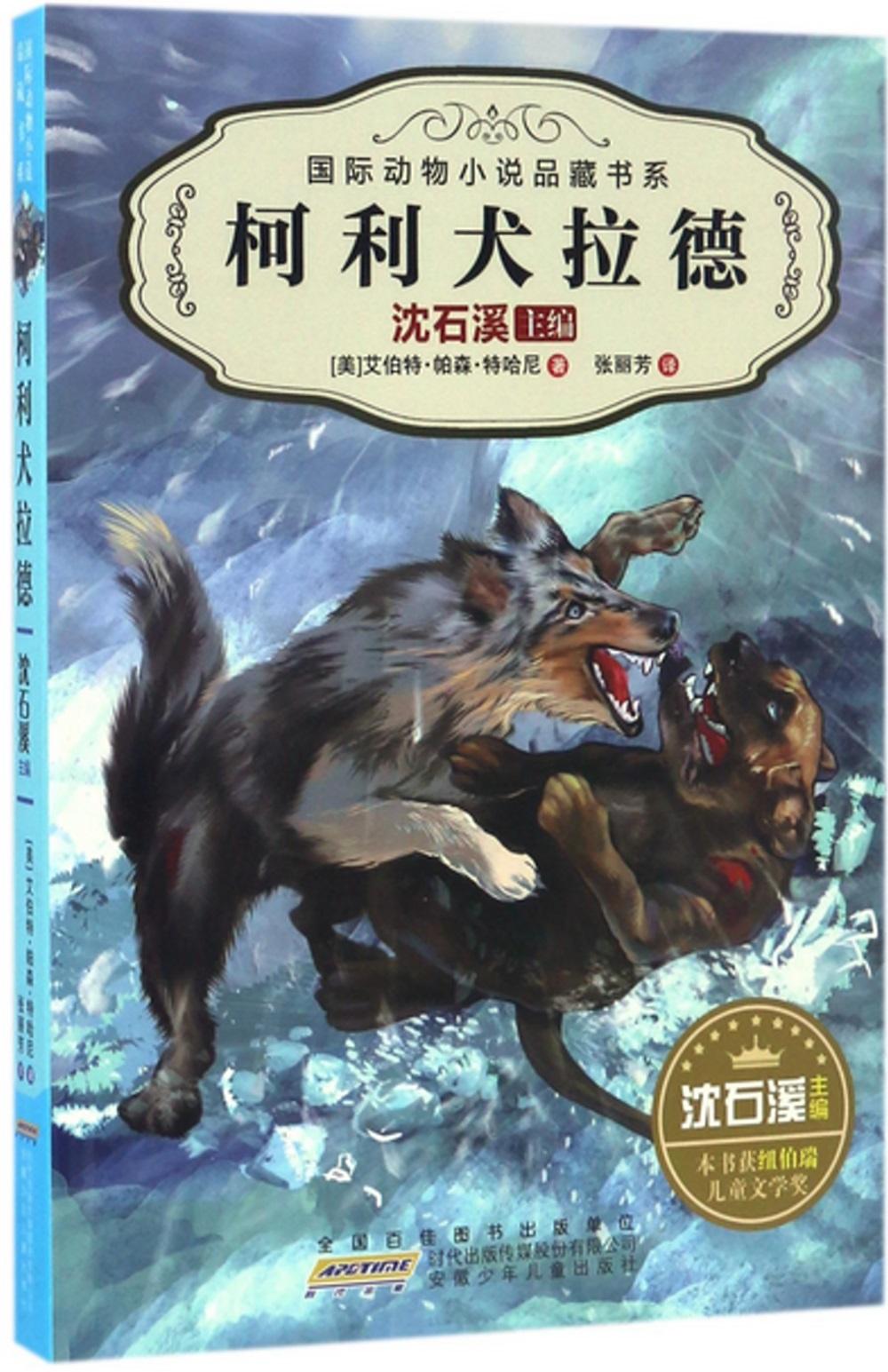 國際動物小說品藏書系:柯利犬拉德