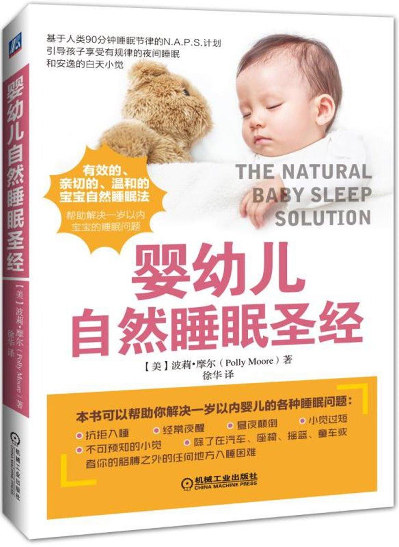 嬰幼兒自然睡眠聖經