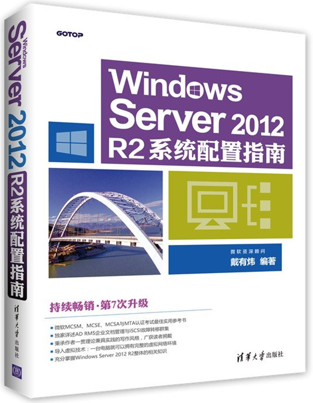 Windows Server 2012 R2系統配置指南