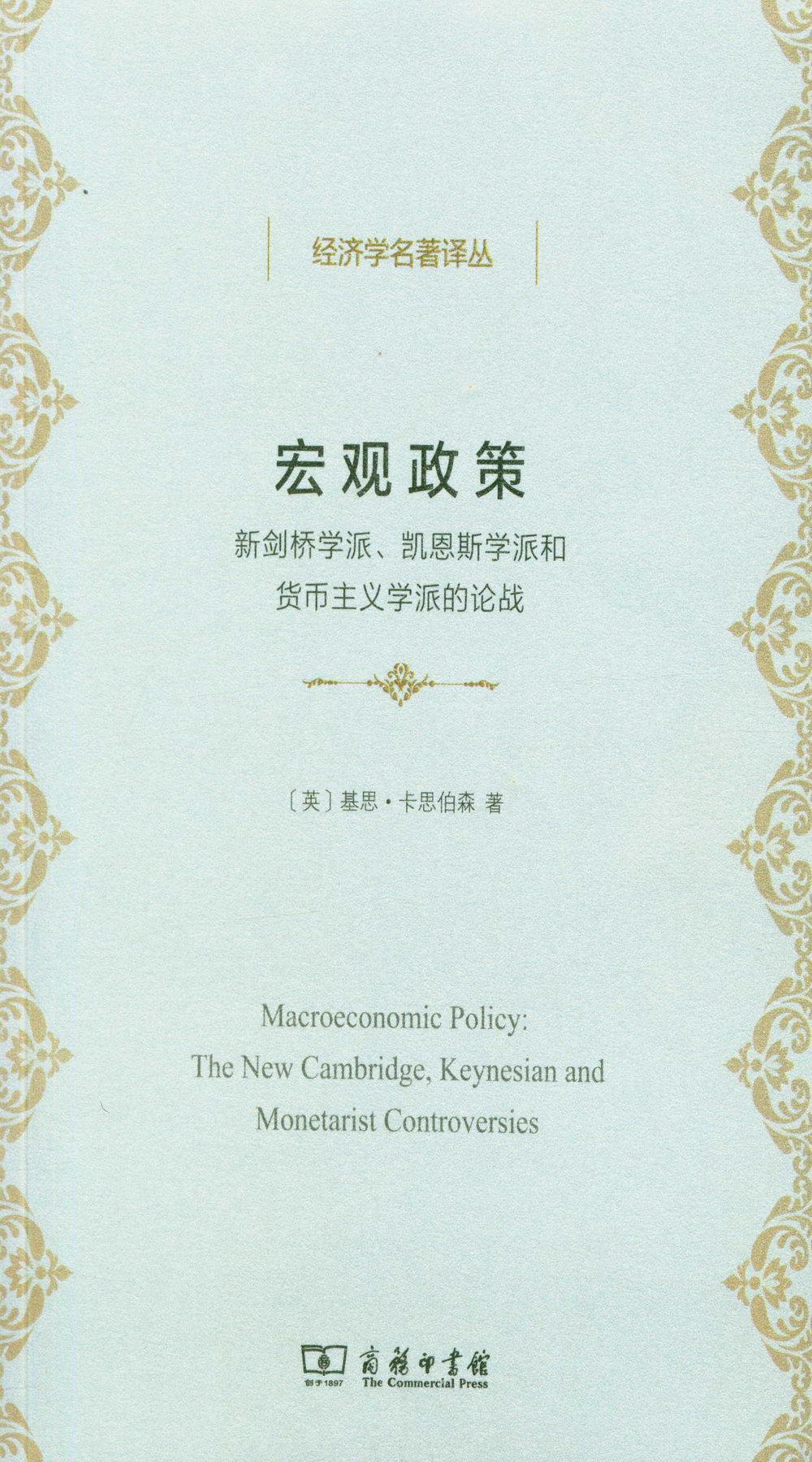 宏觀政策:新劍橋學派、凱恩斯學派和貨幣主義學派的論戰
