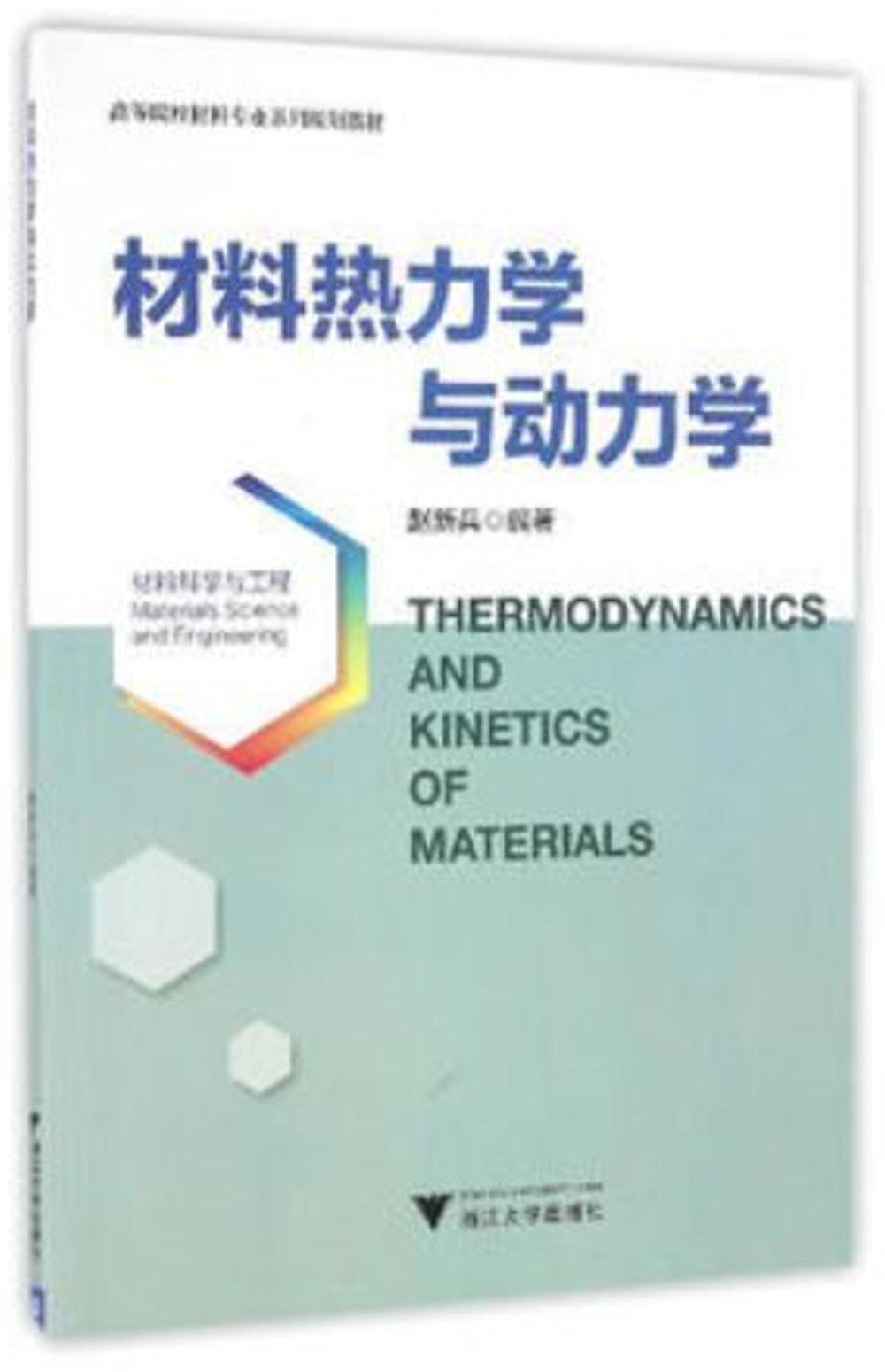 材料熱力學與動力學