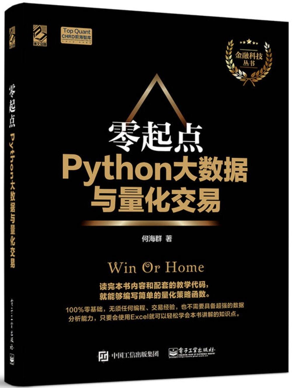 零起點Python大數據與量化交易
