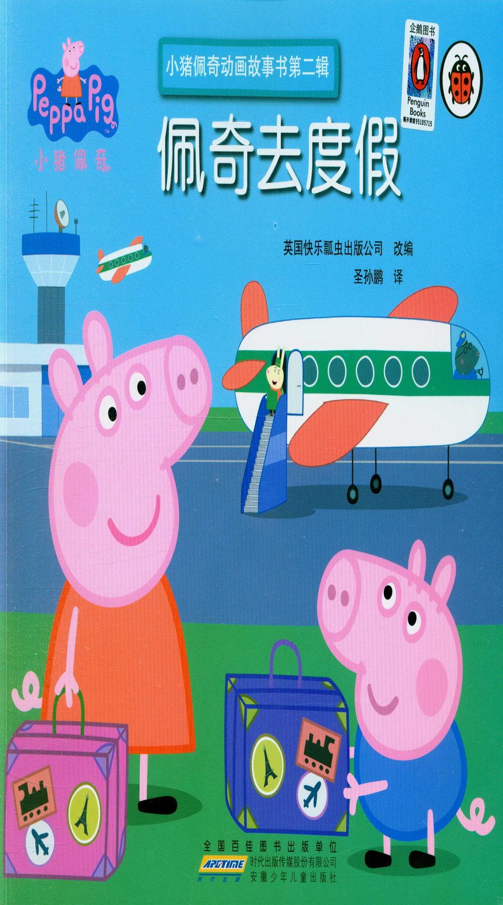 小豬佩奇動畫故事書第二輯·佩奇去度假