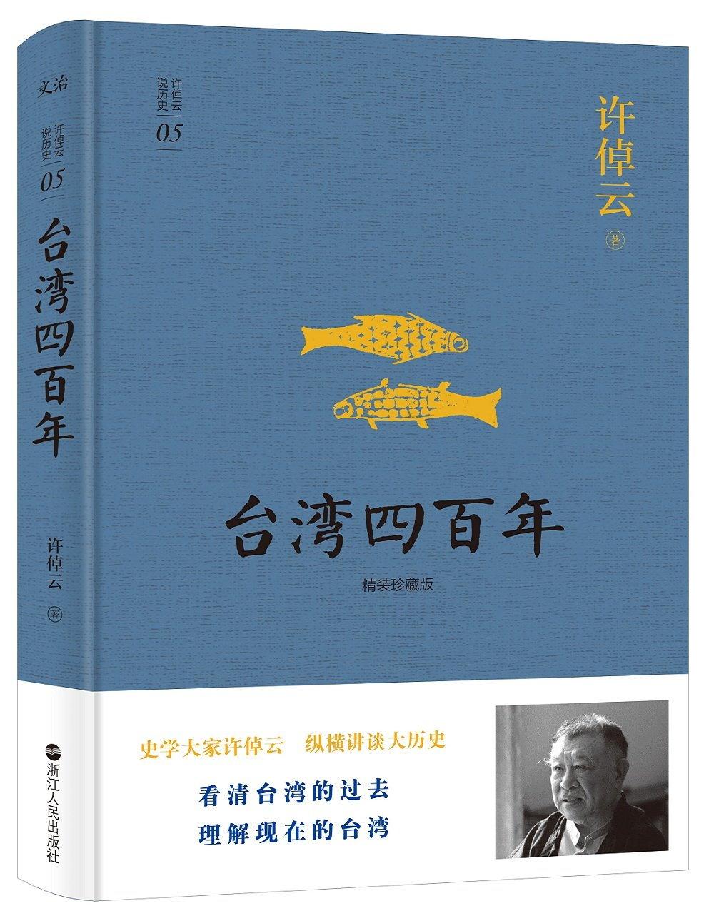 台灣四百年(精裝珍藏版)