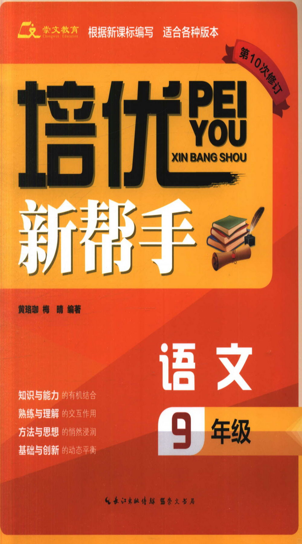 培優新幫手:語文9年級(第10次修訂)