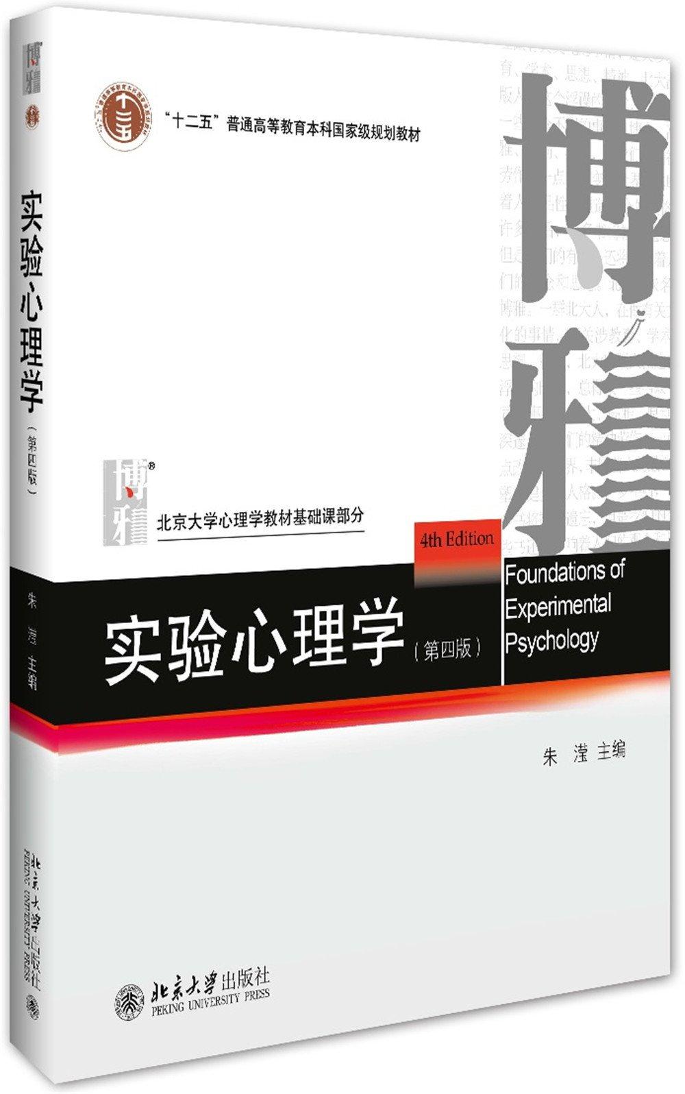 實驗心理學 第四版
