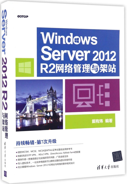 Windows Server 2012 R2網絡管理與架站