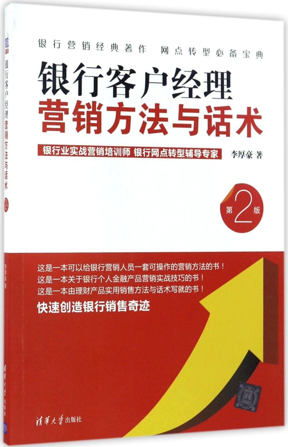 銀行客戶經理營銷方法與話術(第2版)