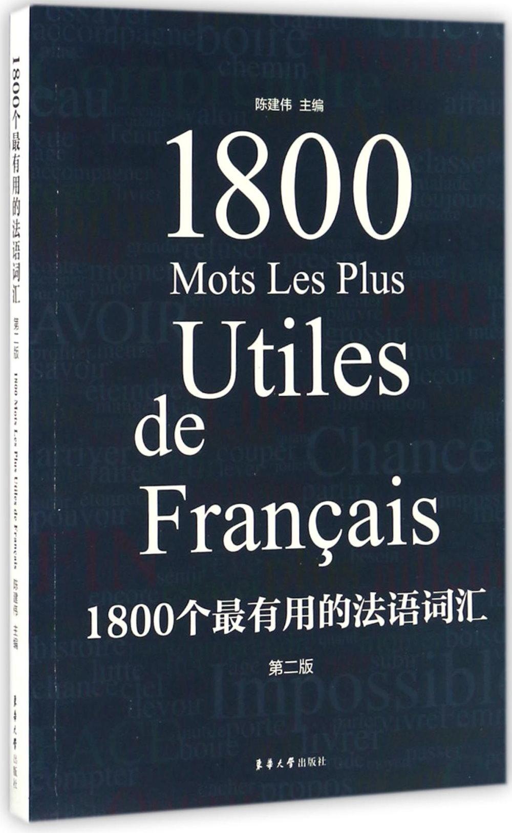 1800個最有用的法語詞匯 第二版