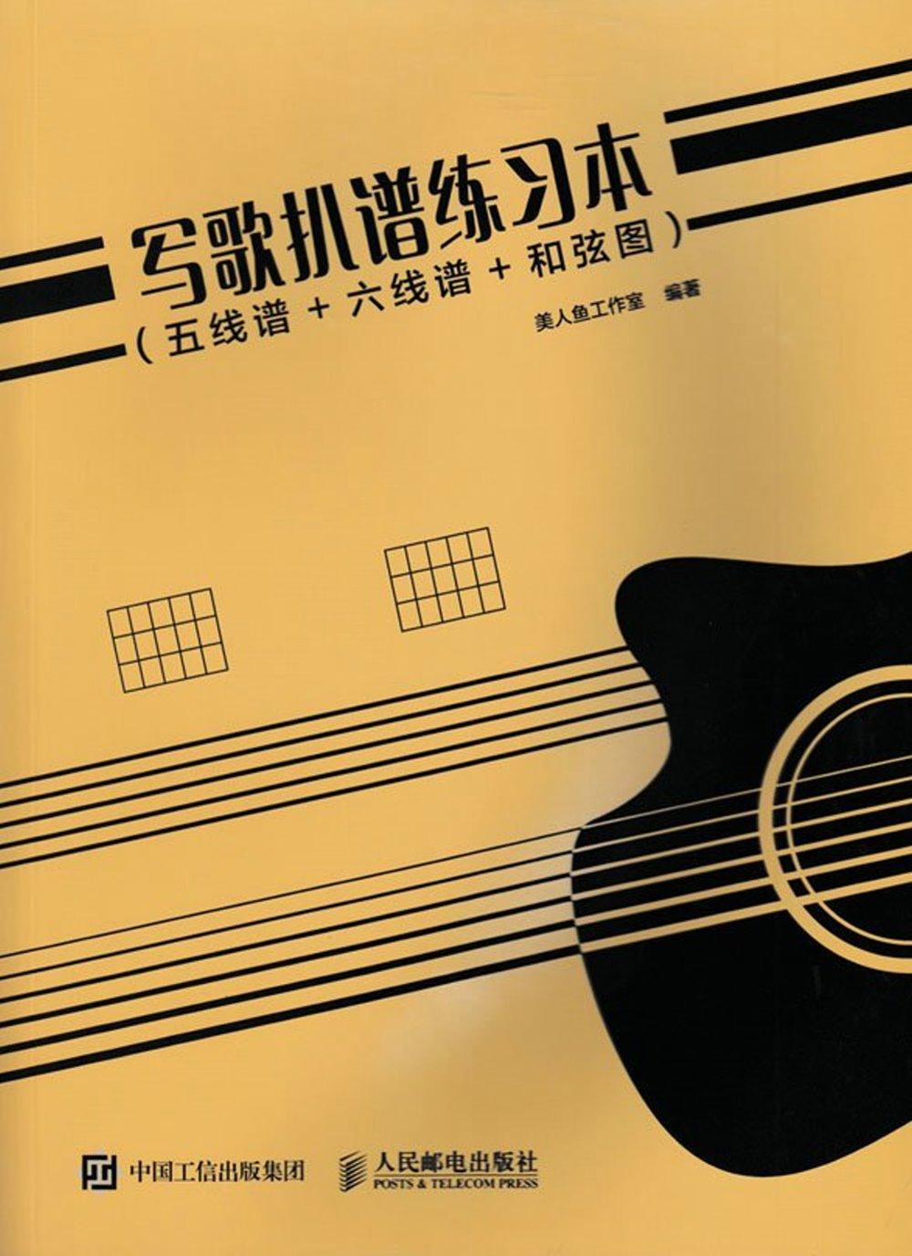 寫歌扒譜練習本(五線譜+六線譜+和弦圖)