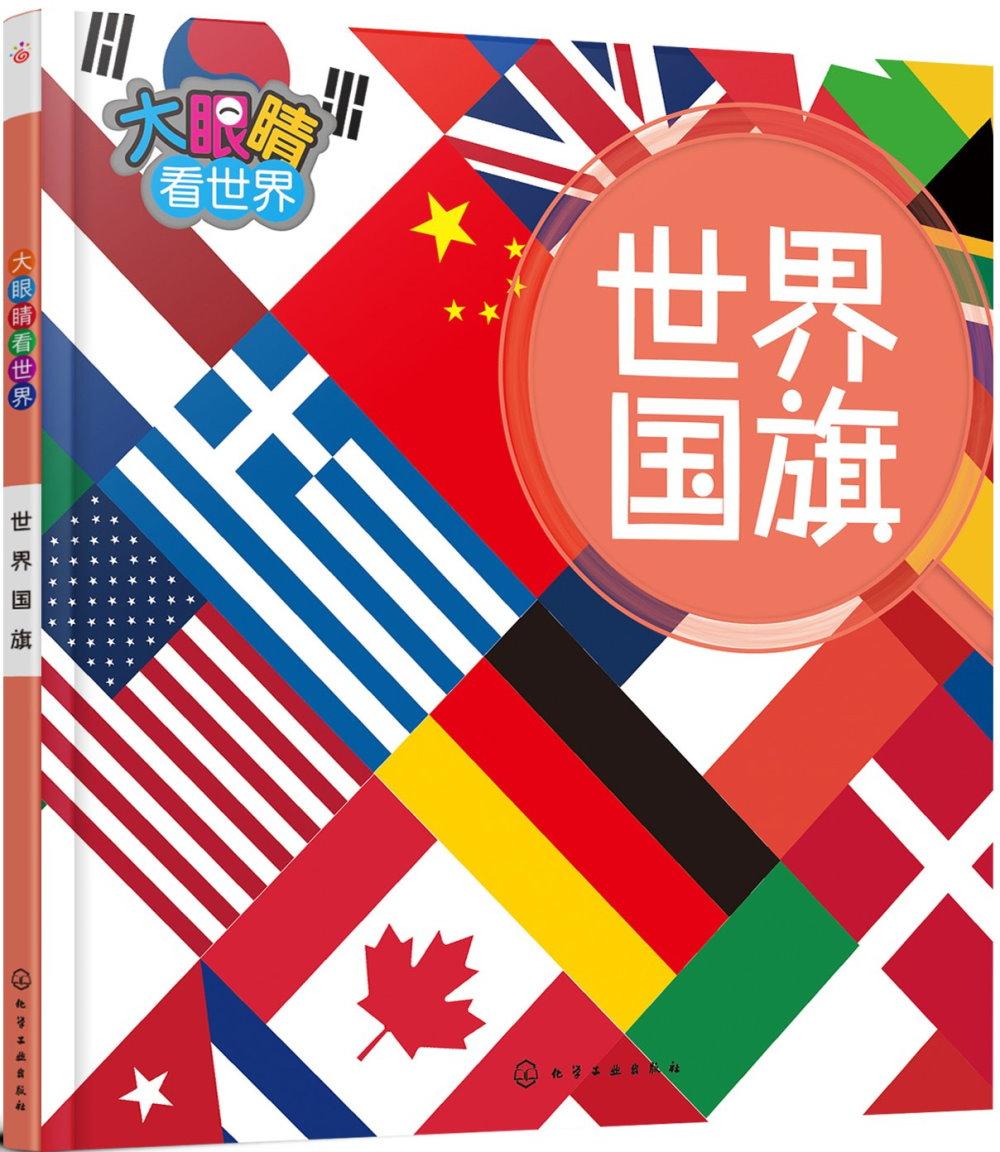 大眼睛看世界:世界國旗