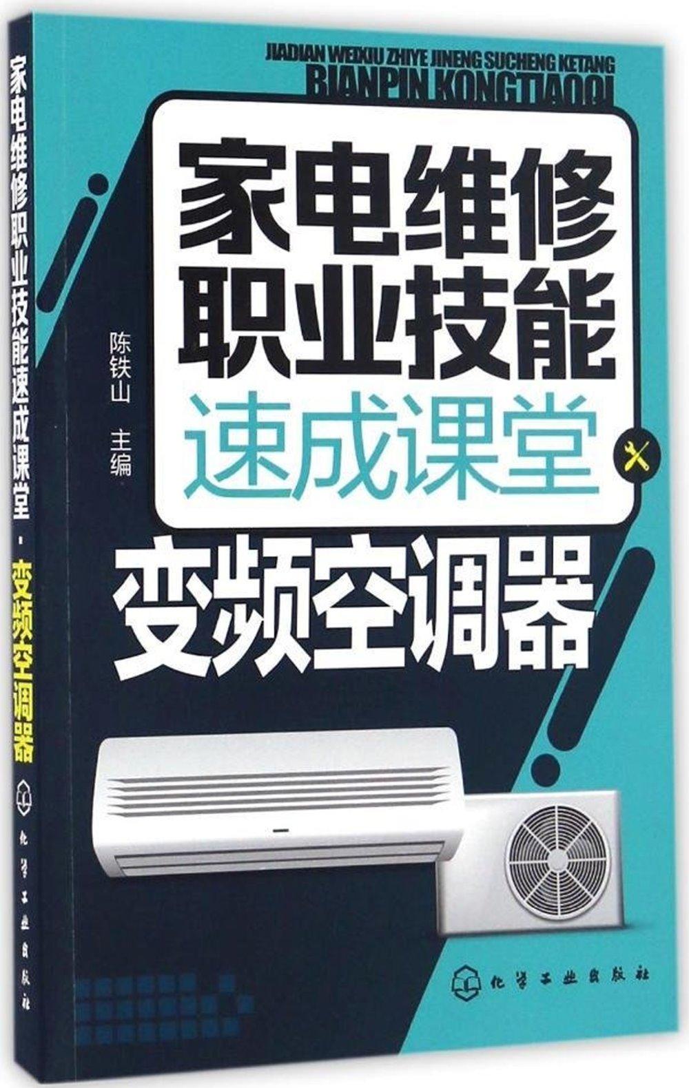 家電維修職業技能速成課堂:變頻空調器
