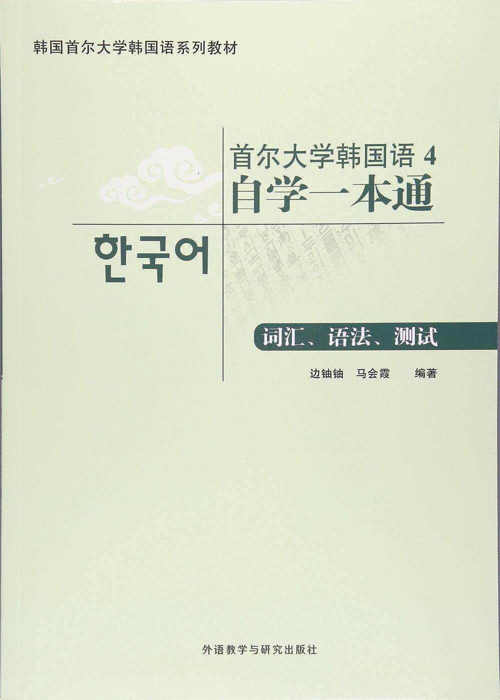 首爾大學韓國語 4 自學一本通:詞匯、語法、測試