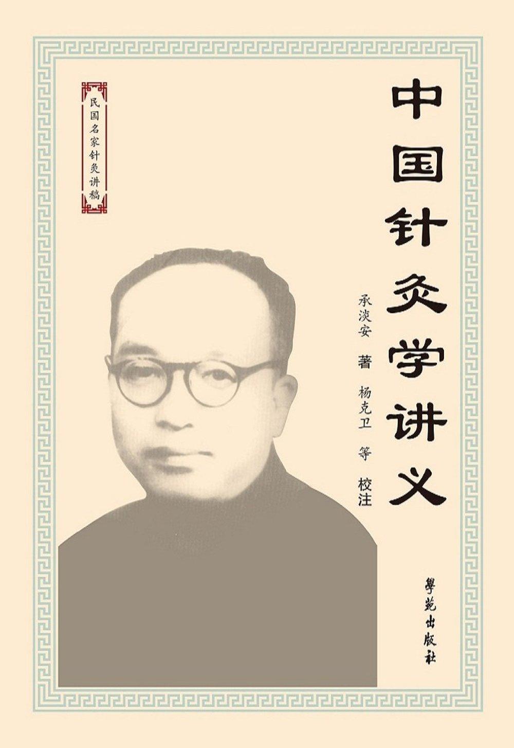 中國針灸學講義