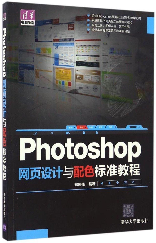 Photoshop網頁 與配色標准教程