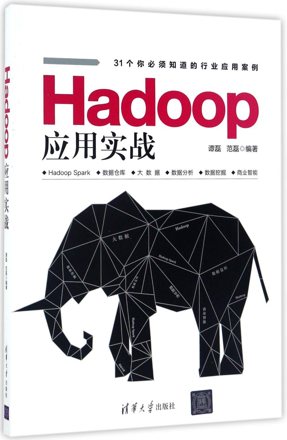 Hadoop應用實戰