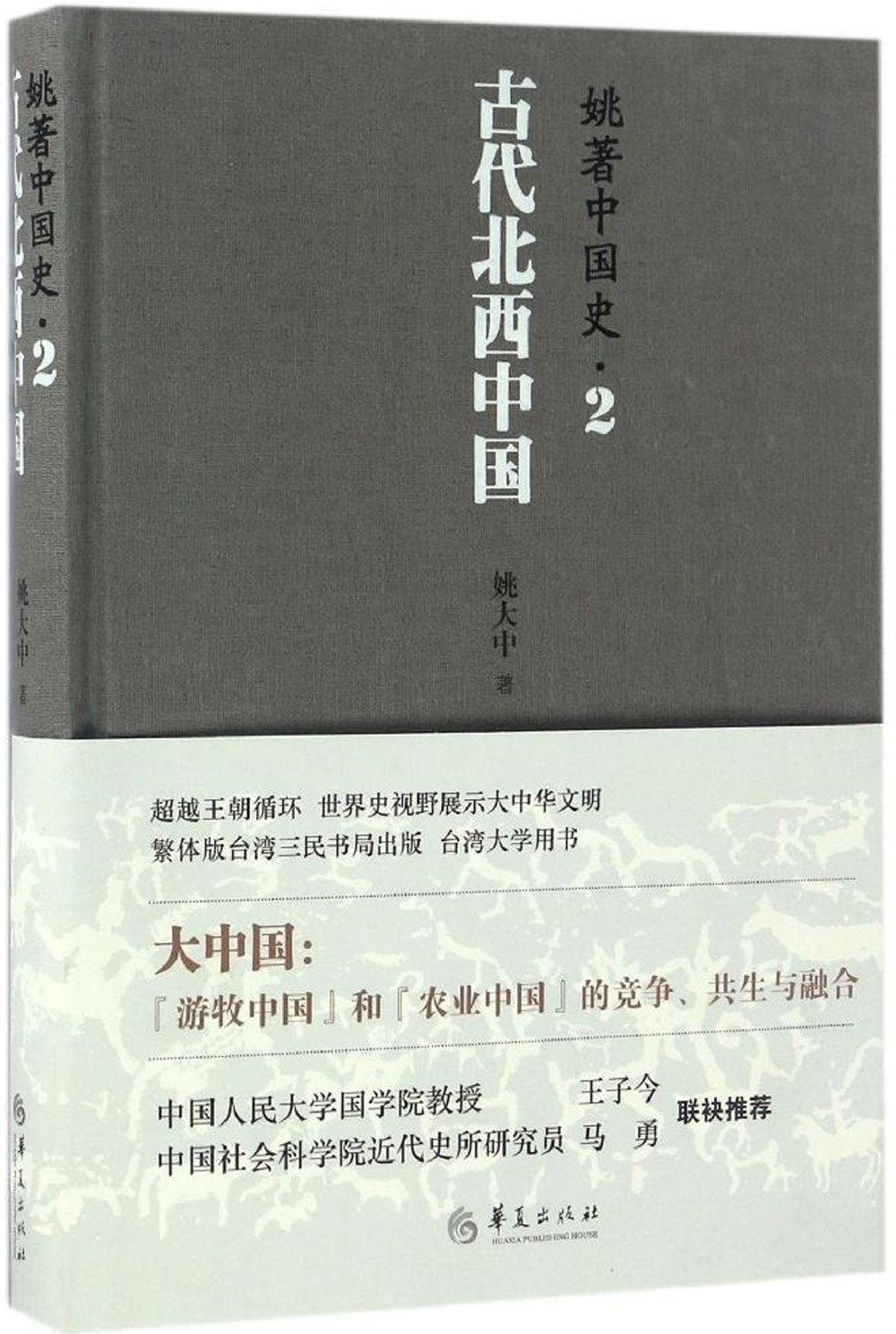 姚著中國史(2):古代北西中國