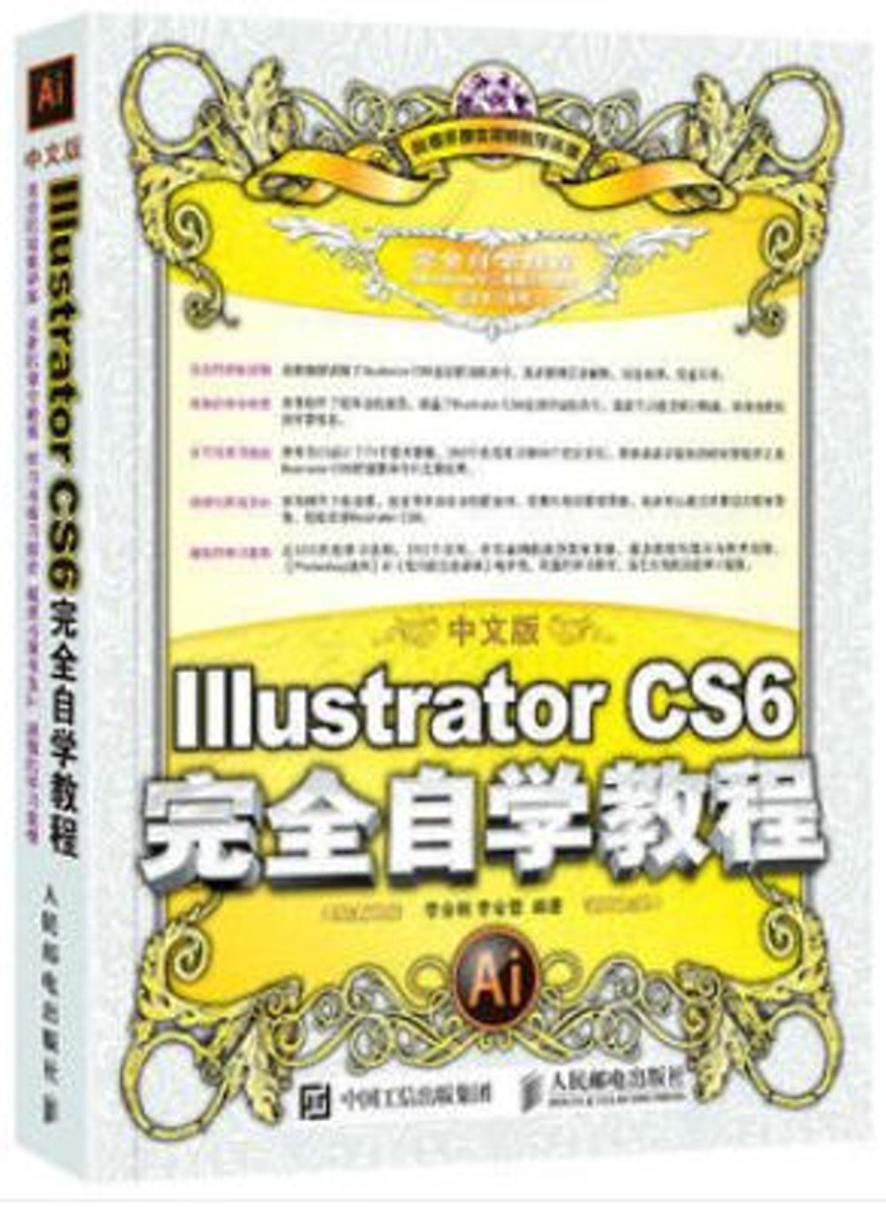 中文版Illustrator CS6完全自學教程