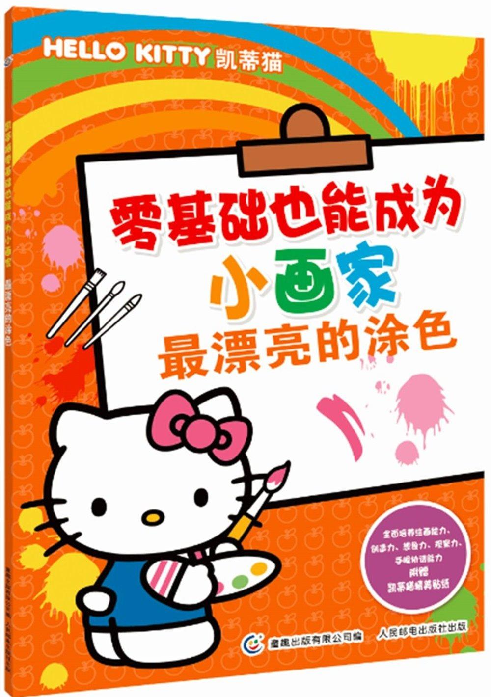 凱蒂貓零基礎也能成為小畫家:最漂亮的塗色
