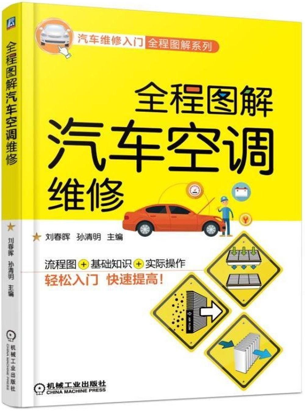 全程圖解汽車空調維修
