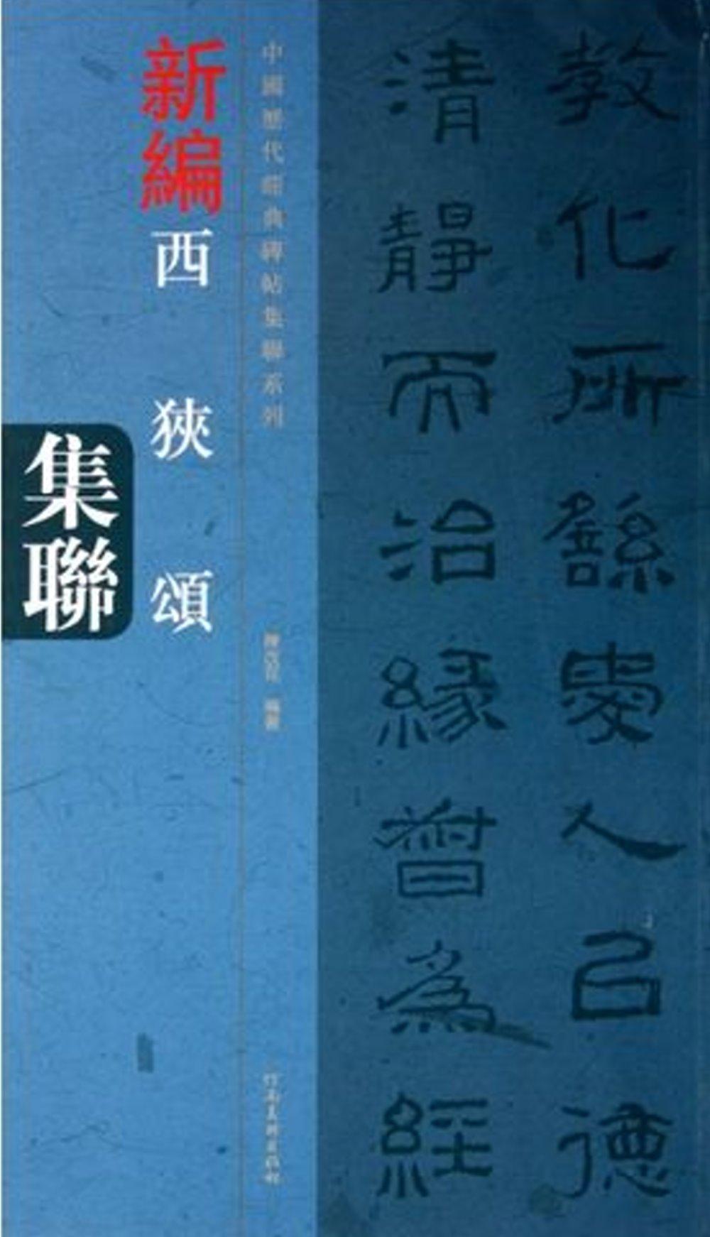 中國出版:追尋中華文明的字紙春秋(英漢)