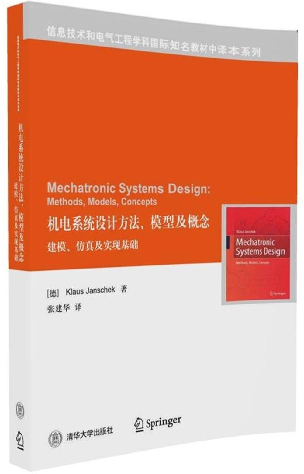 機電系統設計方法、模型及概念:建模、仿真及實現基礎