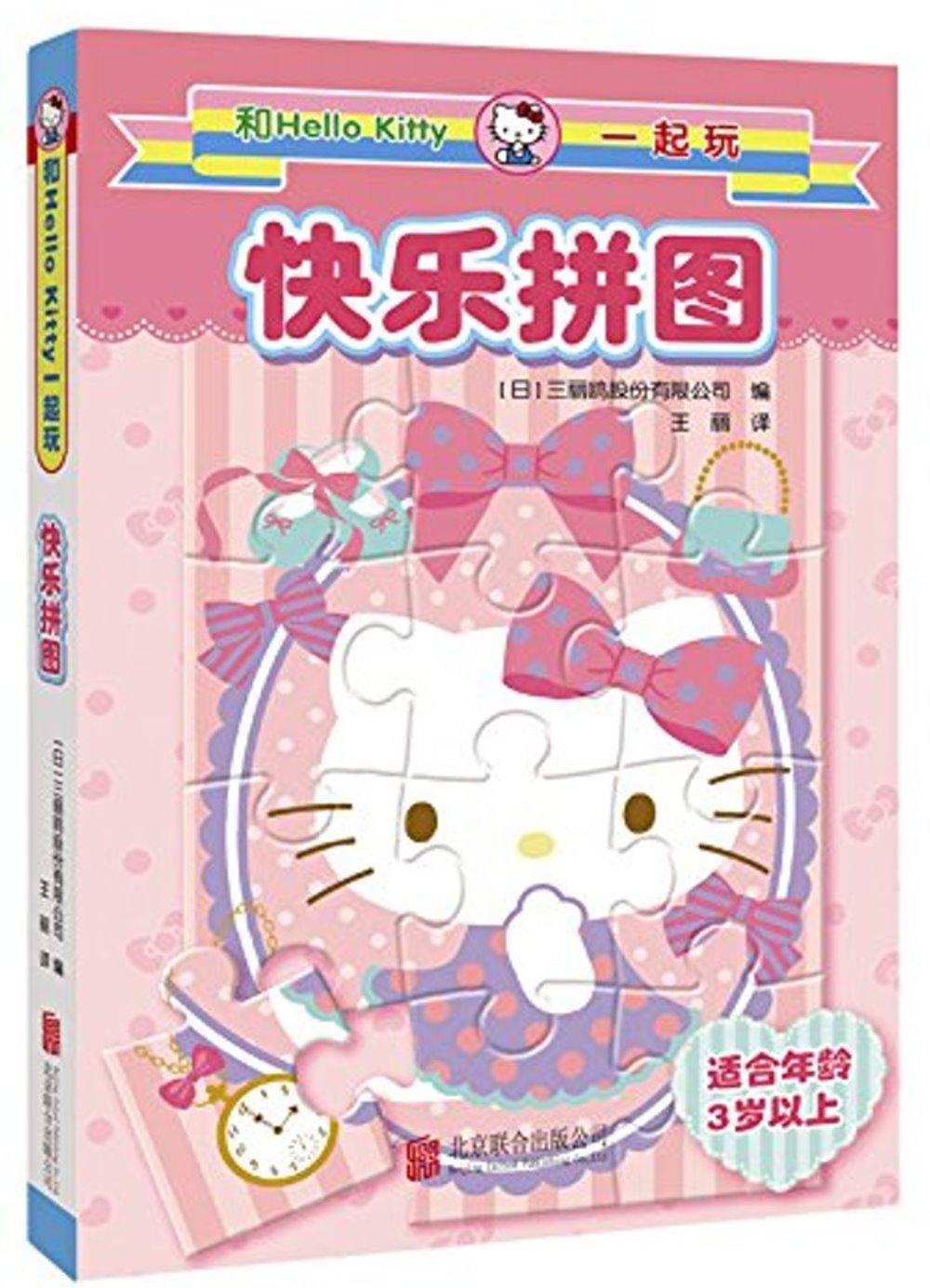 和Hello Kitty一起玩:快樂拼圖