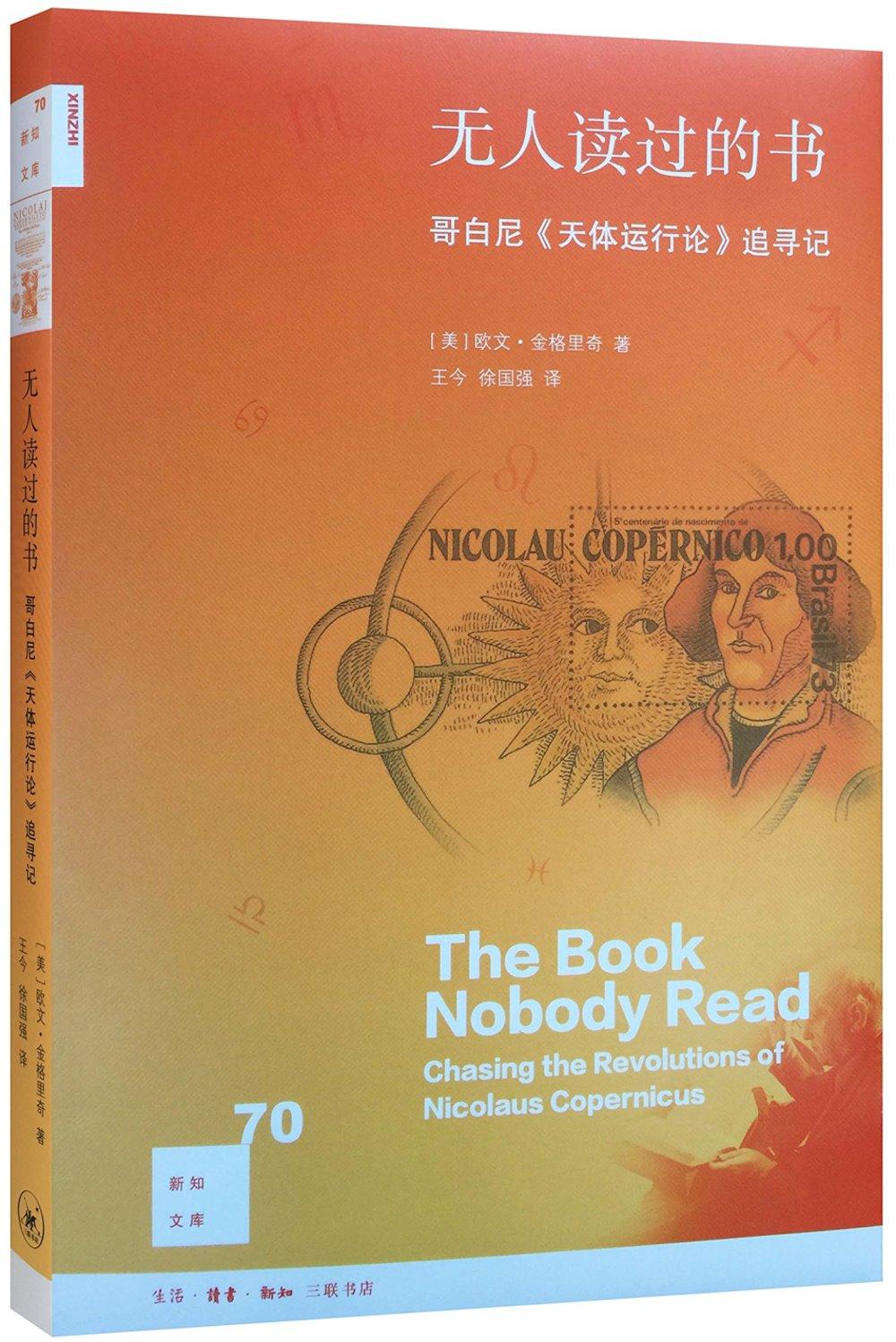 無人讀過的書:哥白尼《天體運行論》追尋記
