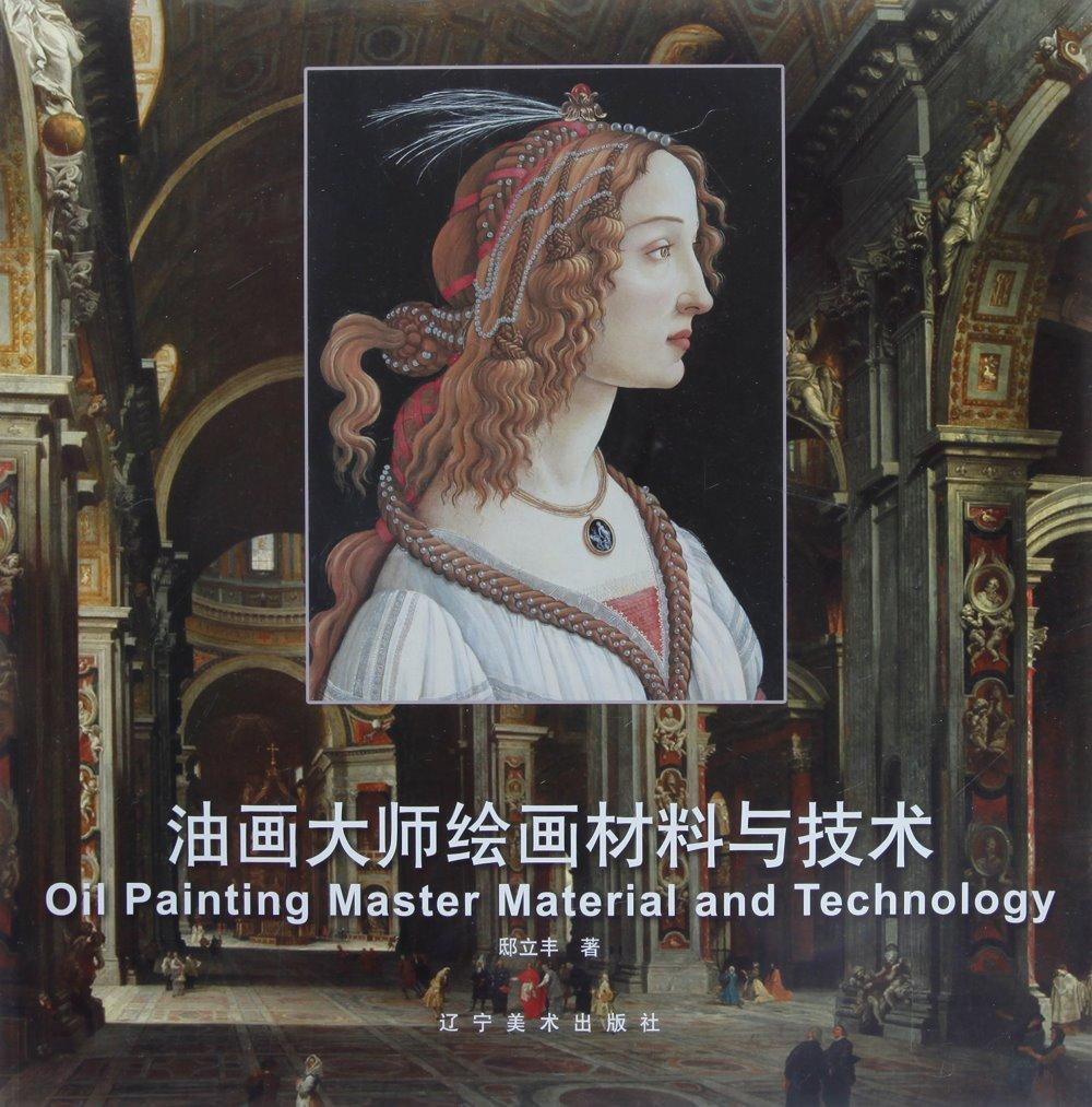 油畫大師繪畫材料與技術