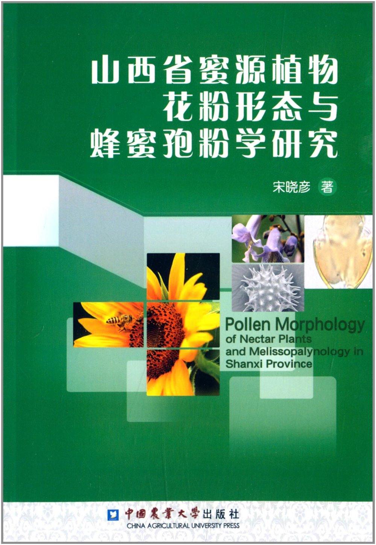 山西省蜜源植物花粉形態與蜂蜜孢粉學研究
