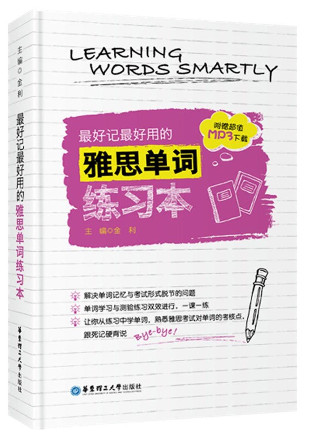 最好記最好用的雅思單詞練習本