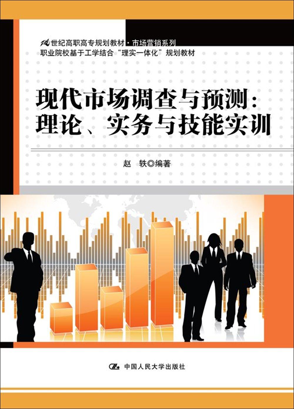 現代市場調查與預測:理論、實務與技能實訓