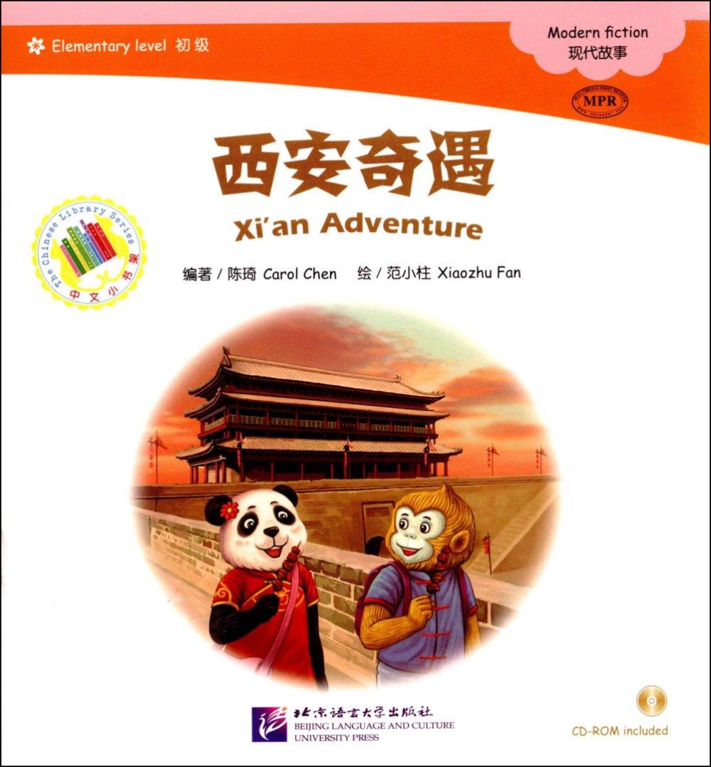 中文小書架(初級):西安奇遇