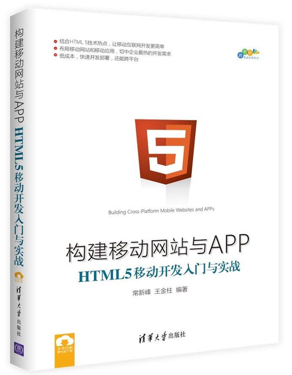 構建移動網站與APP:HTML 5移動開發入門與實戰