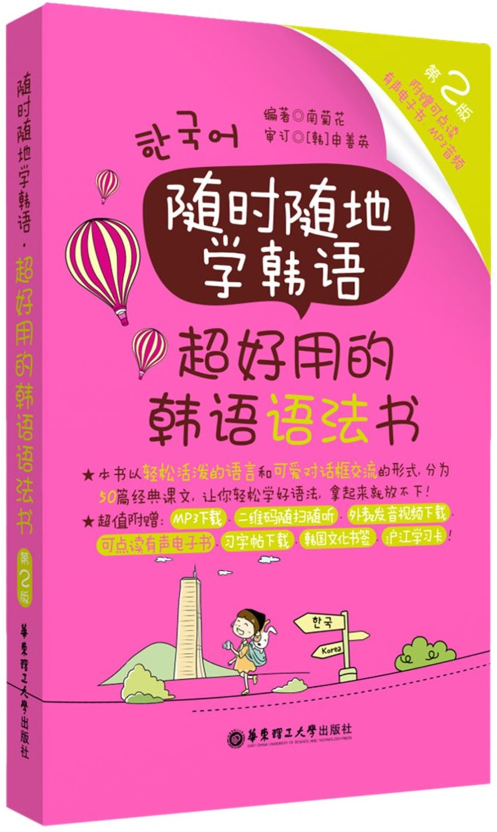 隨時隨地學韓語·超 的韓語語法書 第2版