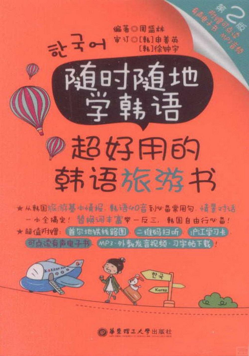 隨時隨地學韓語·超 的韓語旅游書 第2版