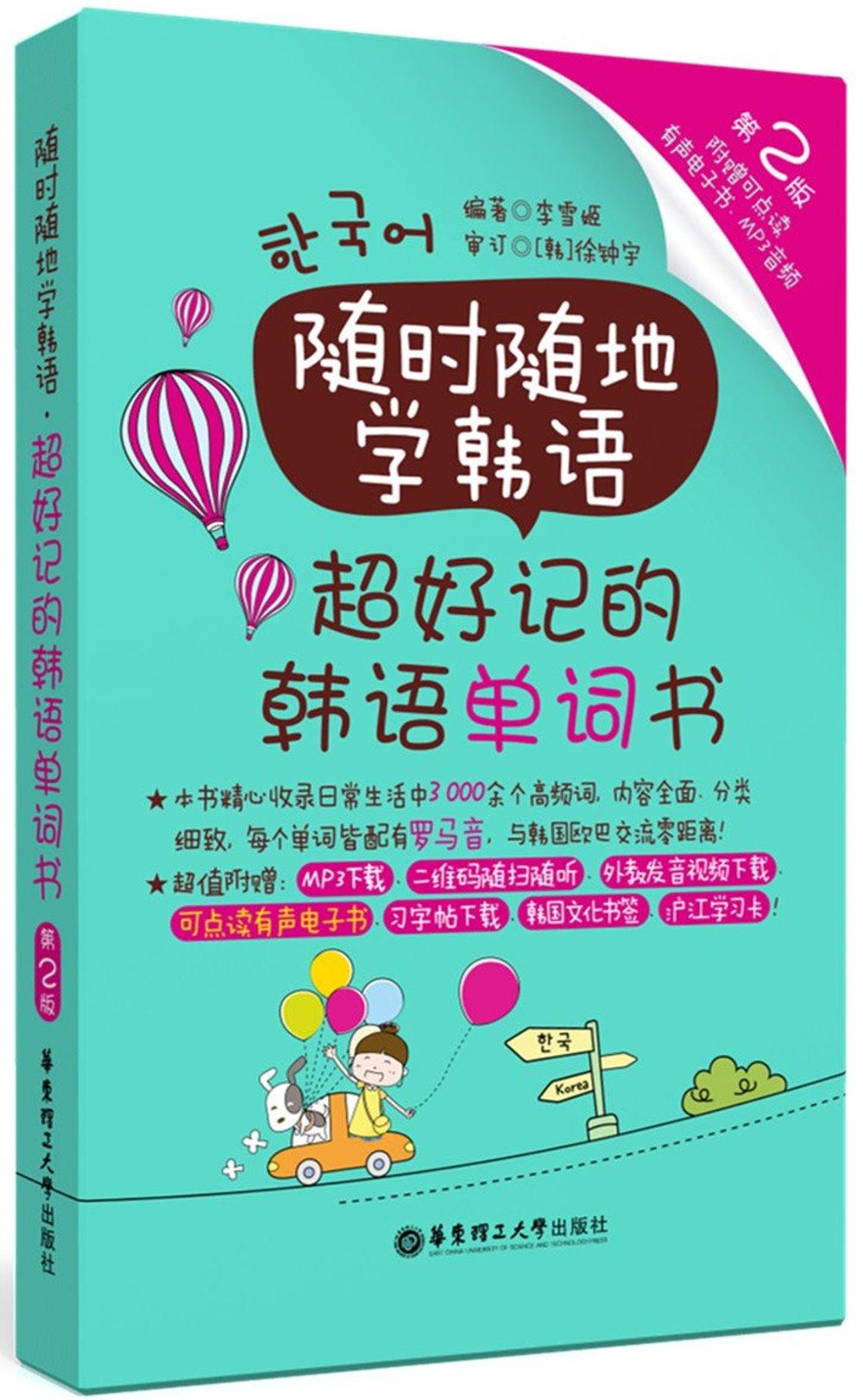 隨時隨地學韓語·超 的韓語單詞書 第2版