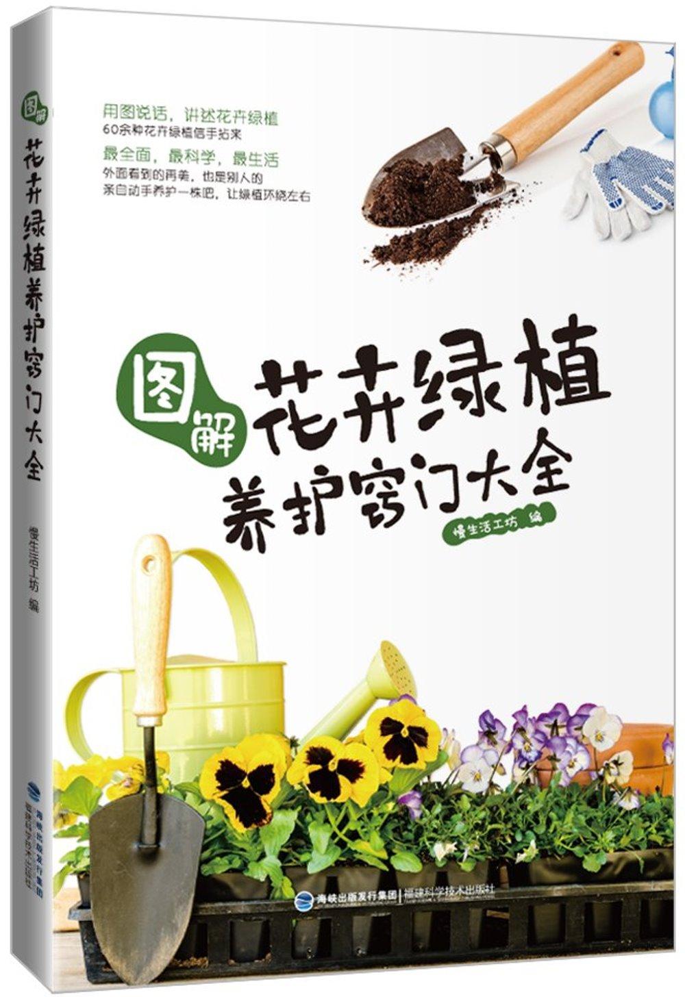 圖解花卉綠植養護竅門大全