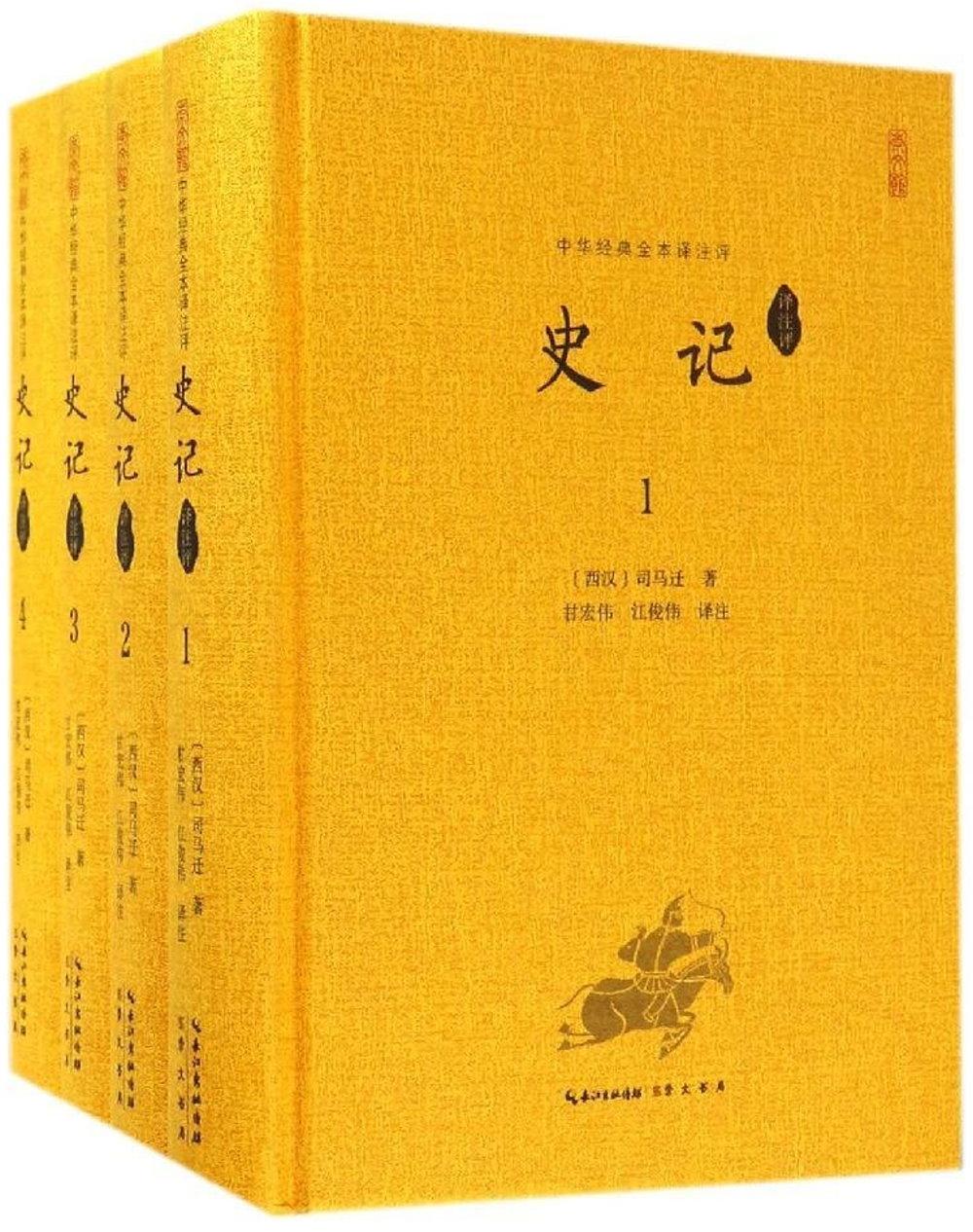 中華經典全本譯注評:史記譯注評(譯注評)(全四冊)