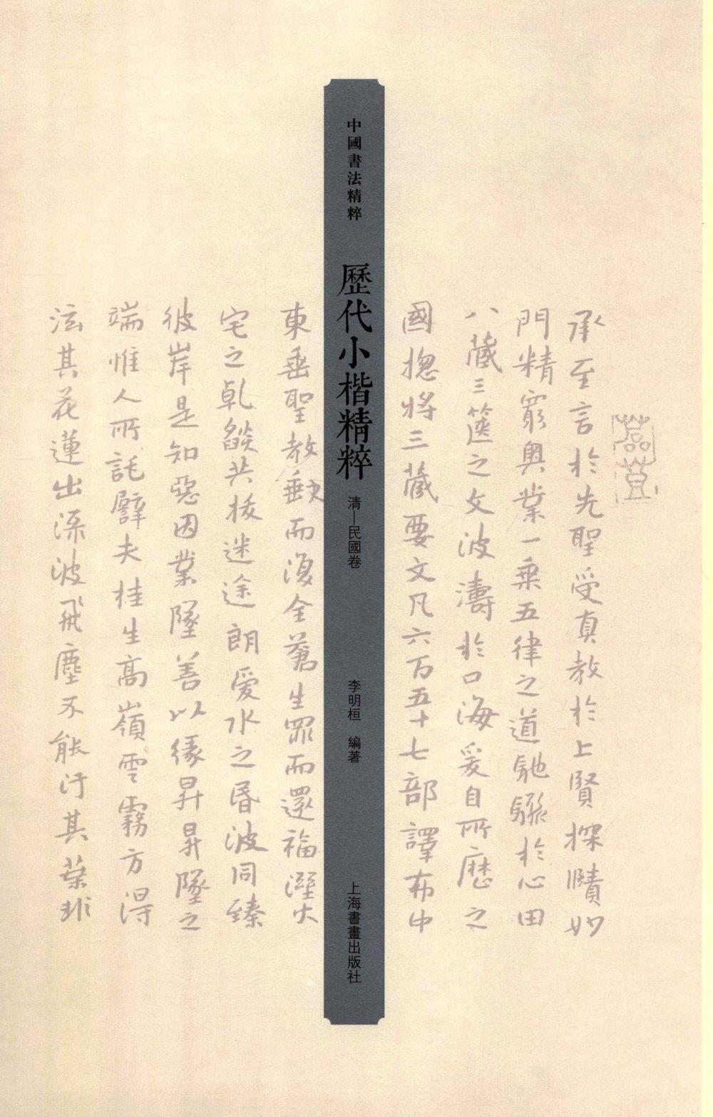 歷代小楷精粹:清-民國卷