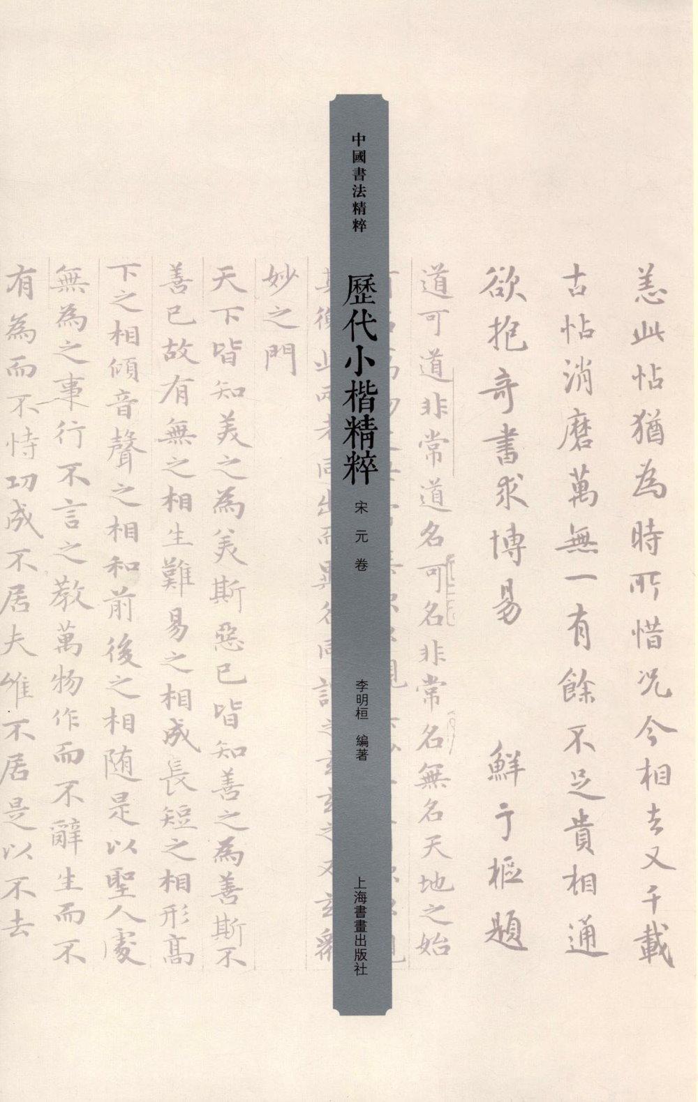 歷代小楷精粹:宋元卷