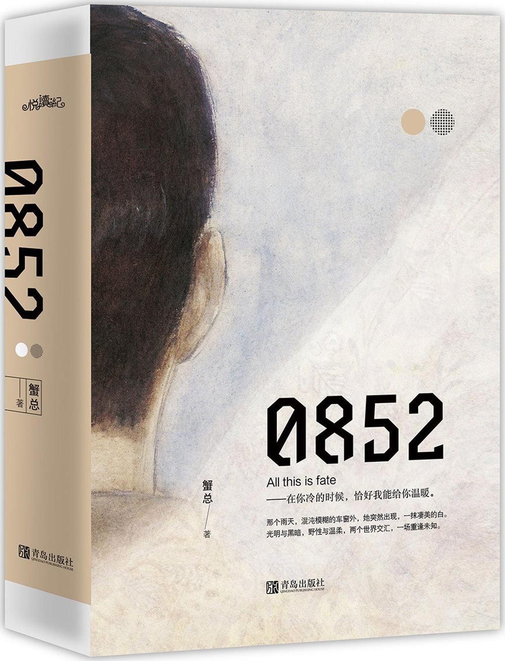 0852(全二冊)