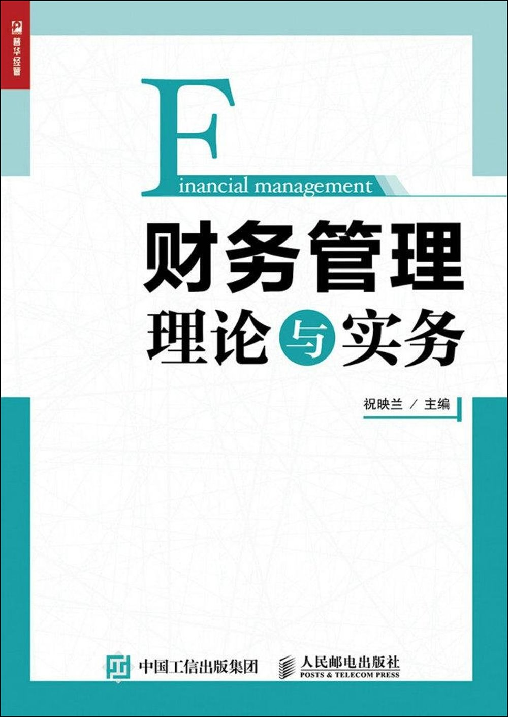 財務管理理論與實務
