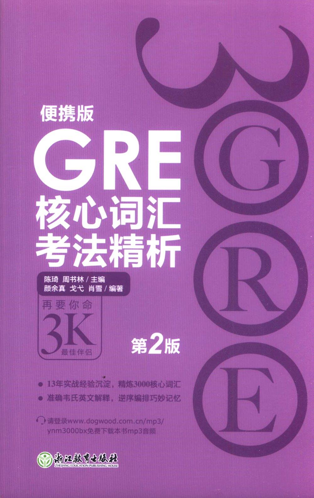 GRE核心詞匯考法精析便攜版^(第2版^)