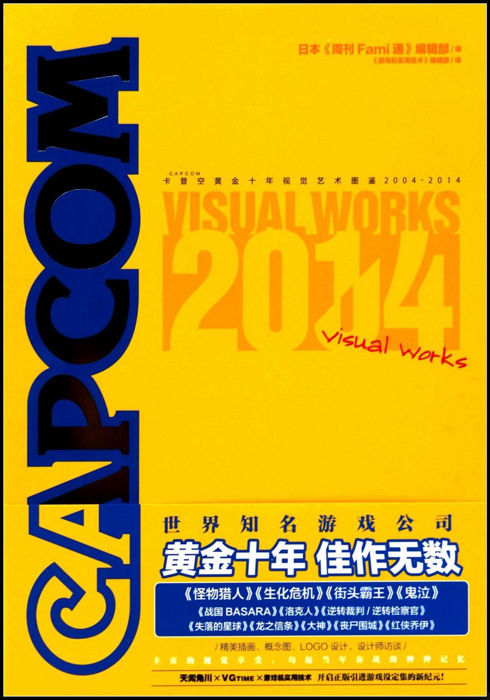 卡普空黃金十年視覺藝術圖鑒(2004-2014)